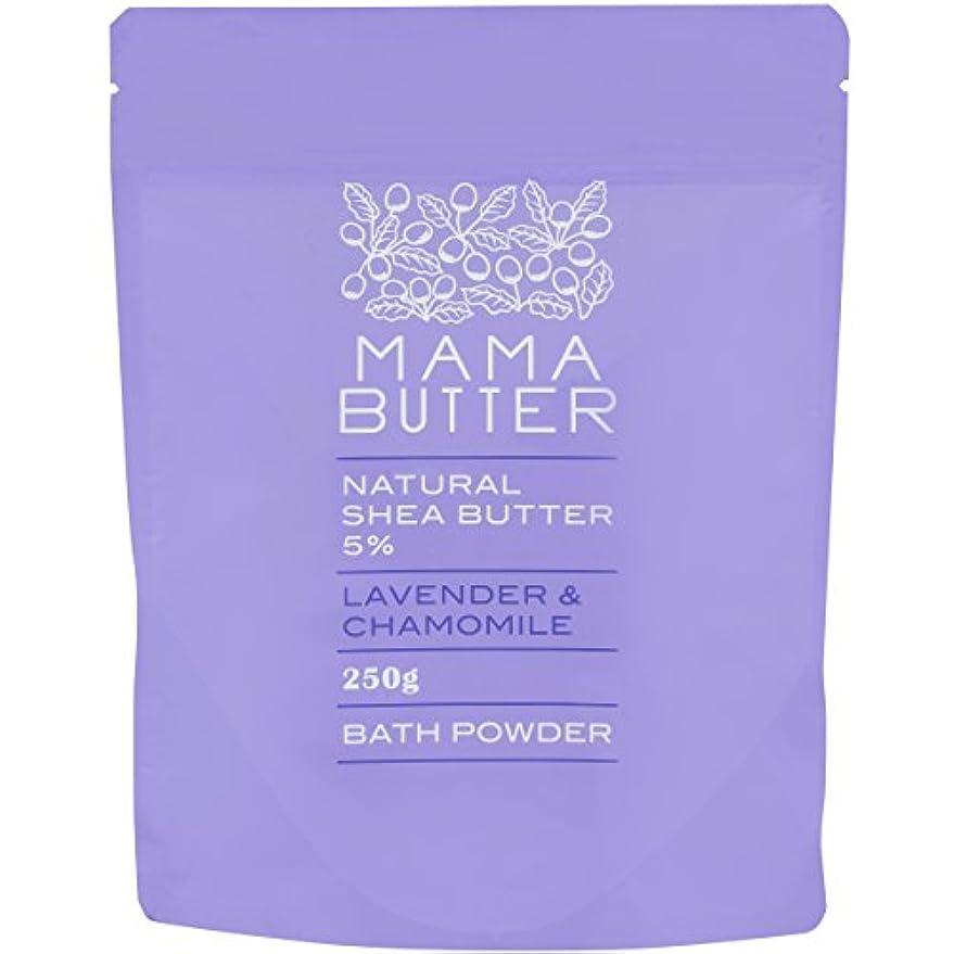 ママバター ナチュラル バスパウダー ラベンダー&カモミールの香り 250g