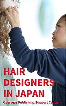 [Roppon, Tony]のHair Designers in Japan (English Edition)