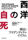 ダグラス・マレー (著), 町田 敦夫 (翻訳), 中野 剛志 (その他)新品: ¥ 3,024