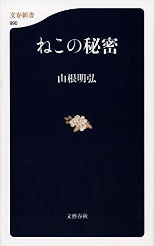 ねこの秘密 (文春新書)