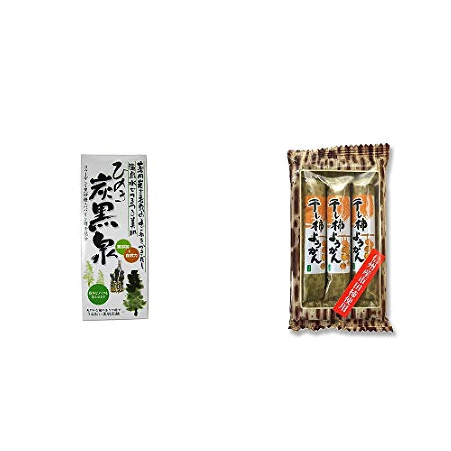 [2点セット] ひのき炭黒泉 箱入り(75g×3)?信州産市田柿使用 スティックようかん[柿](50g×3本)