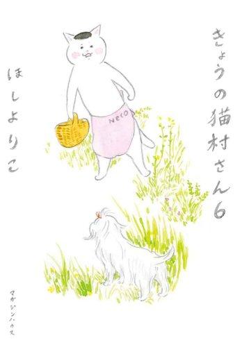 きょうの猫村さん 6の詳細を見る