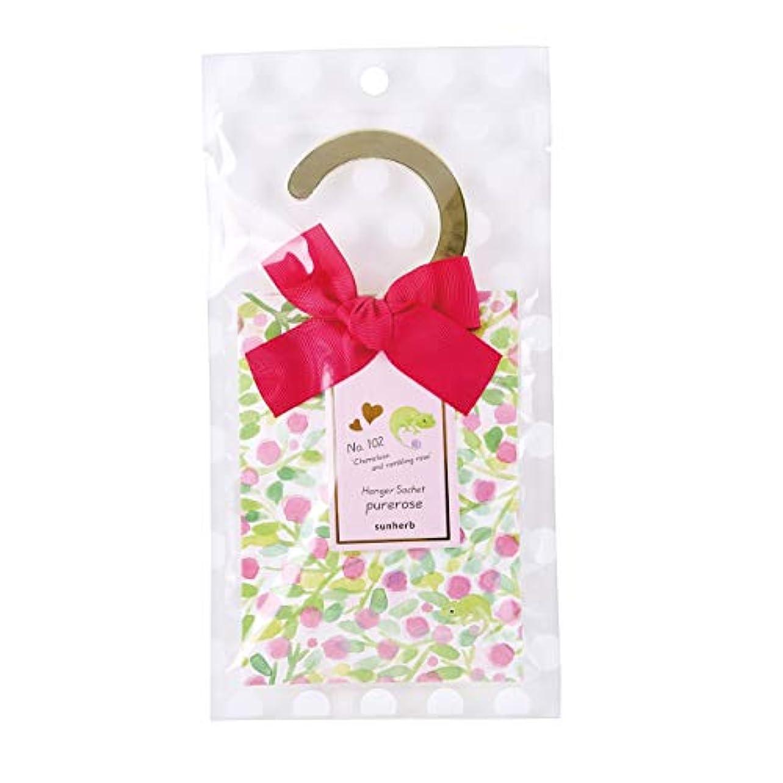 待つ枯渇する見つけたサンハーブ ハンガーサシェ ピュアローズの香り (吊り下げ芳香剤 カメレオンがこっそりかくれてます)