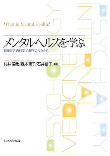 メンタルヘルスを学ぶ—精神医学・内科学・心理学の視点からの詳細を見る