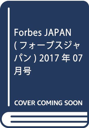 Forbes JAPAN(フォーブスジャパン) 2017年 07 月号 [雑誌] 発売日