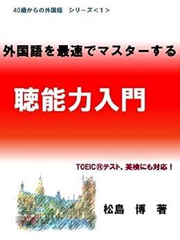 [松島 博]の外国語を最速でマスターする 聴能力入門 40歳からの外国語シリーズ