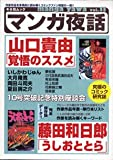 マンガ夜話 vol.11 (キネ旬ムック)
