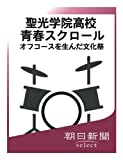 聖光学院高校・青春スクロール オフコースを生んだ文化祭 (朝日新聞デジタルSELECT)