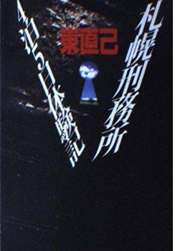 札幌刑務所4泊5日体験記 (扶桑社文庫)の詳細を見る