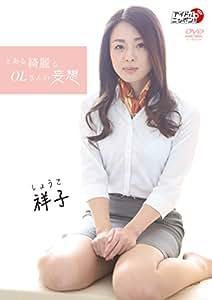 祥子「とある綺麗なOLさんの妄想」 [DVD]