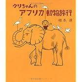 クリちゃんのアフリカ動物旅行