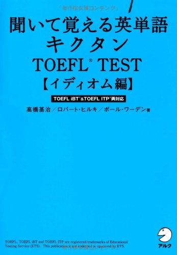 聞いて覚える英単語 キクタン TOEFL(R) Test 【イディオム編】の詳細を見る