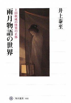 雨月物語の世界 上田秋成の怪異の正体 (角川選書)