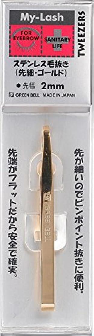 キャッシュ結晶テナントMy-Lash ステンレス毛抜き(先細) ゴールド 先幅2mm MI-224
