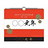 新日本カレンダー 2019年 新元号記念カレンダー カレンダー 壁掛け・卓上兼用 NK8001 (2019年 5月始まり)