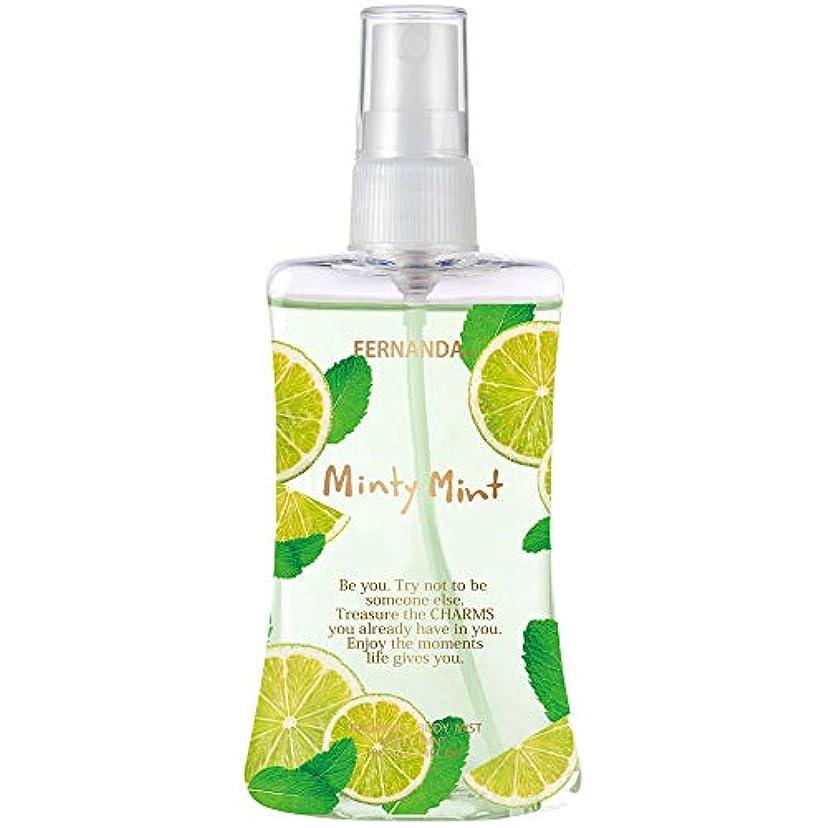 連帯輸血地下室FERNANDA(フェルナンダ) Body Mist Minty Mint (ボディミスト ミンティミント)