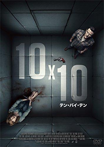 10x10 テン・バイ・テン [DVD]