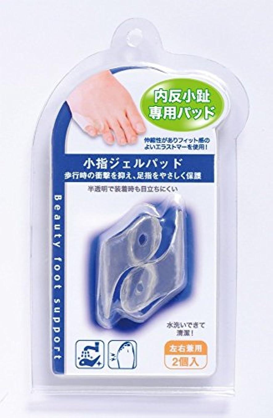 降雨インストラクター薄汚い外反母趾対策に 小指ジェルパッド 左右兼用2個セット