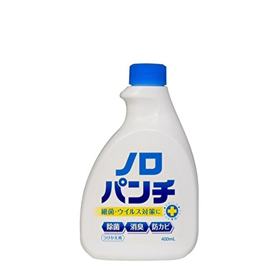 コーンフォークハウス【除菌】ノロパンチ 付替400ml