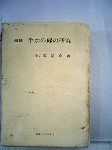 縁切寺の研究―徳川満徳寺の寺史と寺法 (1967年)