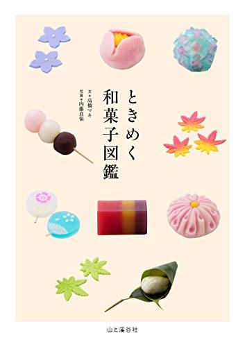 ときめく和菓子図鑑 (ときめく図鑑)の詳細を見る