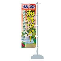海外ツアー のぼり旗(レギュラー60x180cm 左チチ 標準)