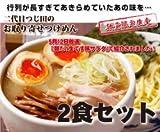 つけ麺 めん徳二代目つじ田 2食セット