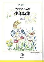 子どものための少年詩集2018