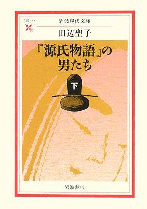 『源氏物語』の男たち〈下〉 (岩波現代文庫)の詳細を見る