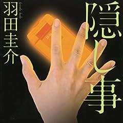 隠し事 (河出文庫)