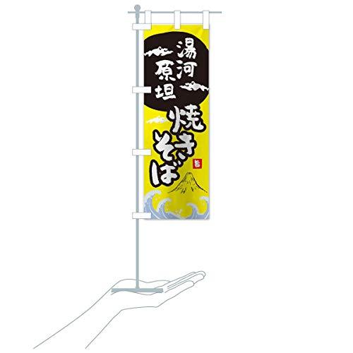 卓上ミニ湯河原坦焼きそば のぼり旗 サイズ選べます(卓上ミニのぼり10x30cm 立て台付き)