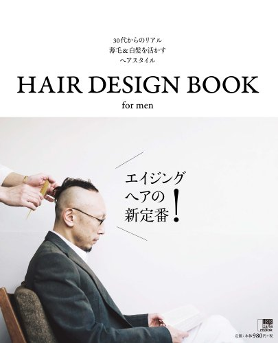 HAIR DESIGN BOOK for men (えるまがMOOK)