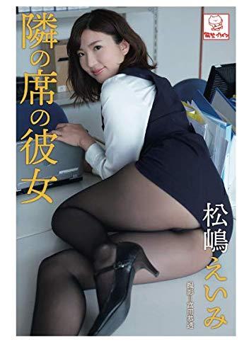 隣の席の彼女 松嶋えいみ (解禁グラビア写真集)