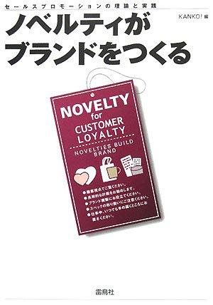 ノベルティがブランドをつくる―セールスプロモーションの理論と実践