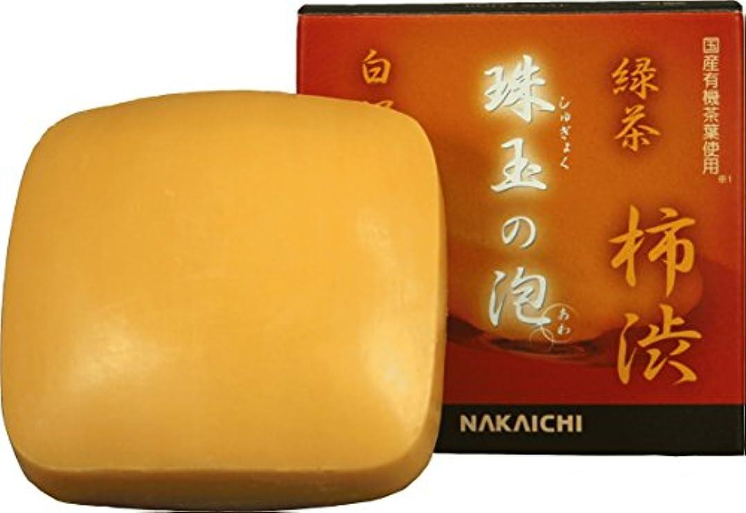 柿渋石鹸 「珠玉の泡」