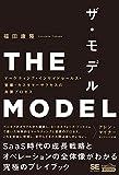 「THE MODEL(MarkeZine BOOKS) マーケティング・イ...」販売ページヘ