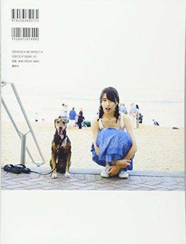 衛藤美彩写真集 話を聞こうか。