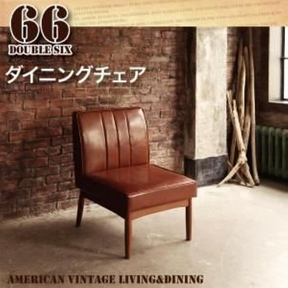 姉妹肉の素敵な[テーブルなし]チェア ダークブラウン[66]アメリカンヴィンテージデザイン リビングダイニング ダブルシックス