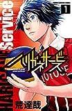 ハリガネサービス コミック 1-7巻セット (少年チャンピオン・コミックス)