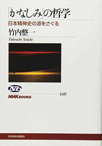 「かなしみ」の哲学 日本精神史の源をさぐる