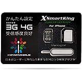 【iOS12.3.1まで対応】スマートキングXX 4G-LTE通信対応 docomo/au/SoftBank版 iPhone XS/X/8/8Plus/7/7Plus/6s/6sPlus/6/6Plus/5s対応 simロック解除アダプタ SmartKingXX