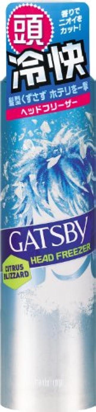 優雅上向き九月GATSBY (ギャツビー) ヘッドフリーザー シトラスブリザード 100g