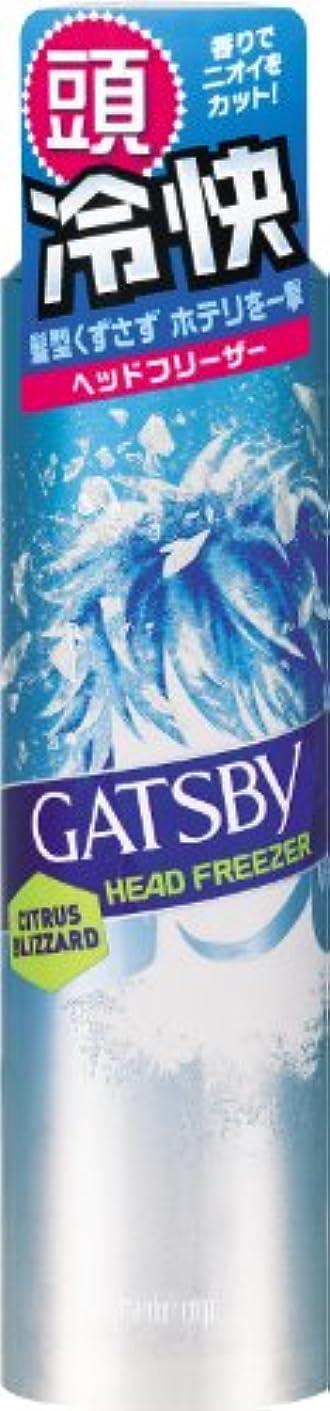 苦味うなずく幸福GATSBY (ギャツビー) ヘッドフリーザー シトラスブリザード 100g