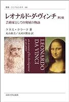 レオナルド・ダ・ヴィンチ 〈新装版〉: 芸術家としての発展の物語 (叢書・ウニベルシタス)