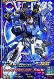 ガンダムトライエイジ/BUILD MS 【ビルドMS】B1-013/フルアーマーZZガンダムP