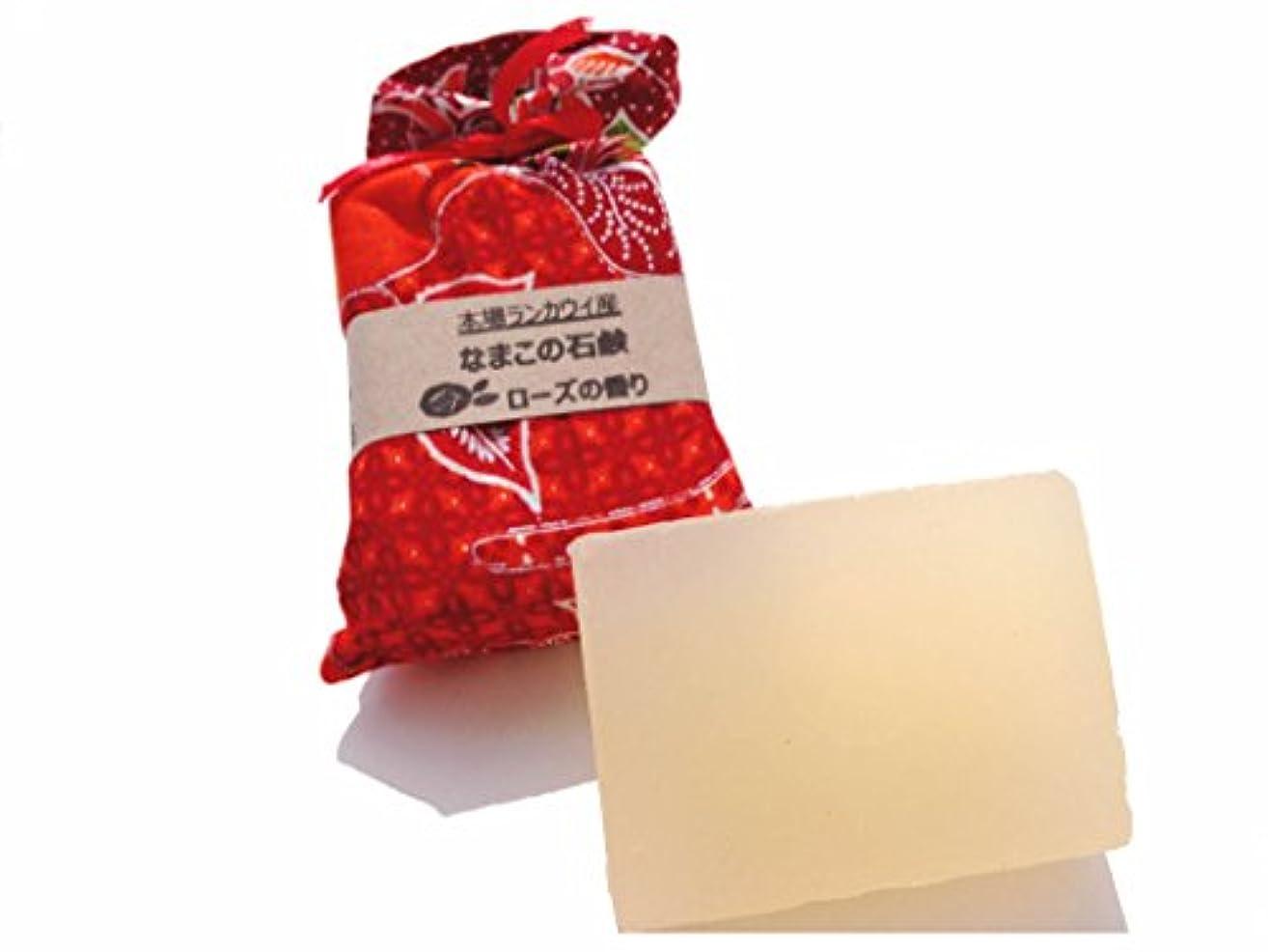抑制するデンプシーセラフなまこ石鹸 (至福のランカウイ ローズ)