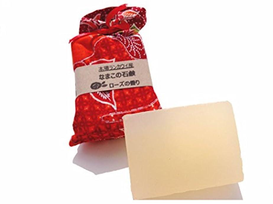 灰エロチックタンパク質なまこ石鹸 (至福のランカウイ ローズ)