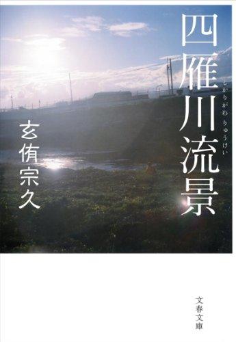 四雁川流景 (文春文庫)