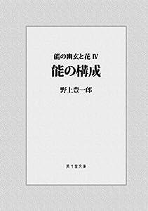 能の構成: 能の幽玄と花 Ⅳ (風々齋文庫)