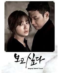 会いたい 韓国ドラマOST (MBC) (韓国盤)